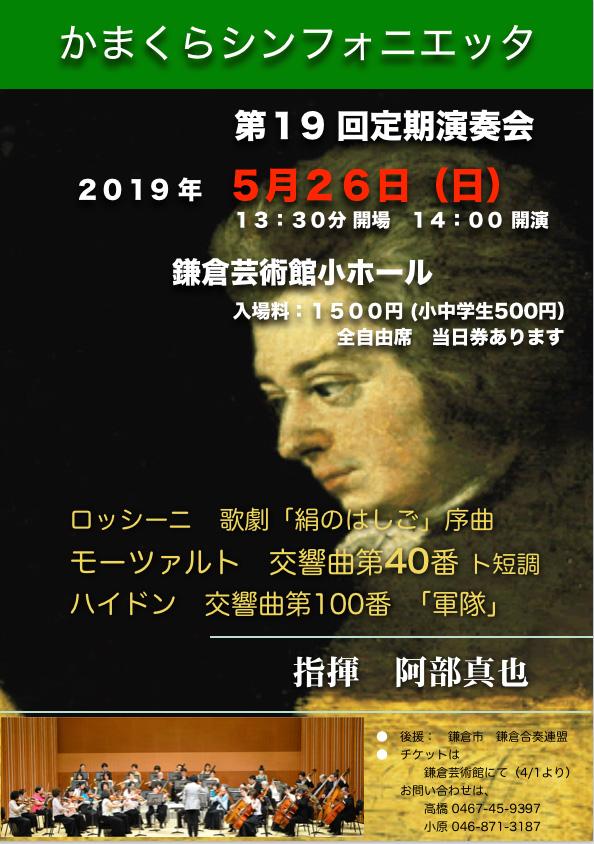 2019定演チラシ